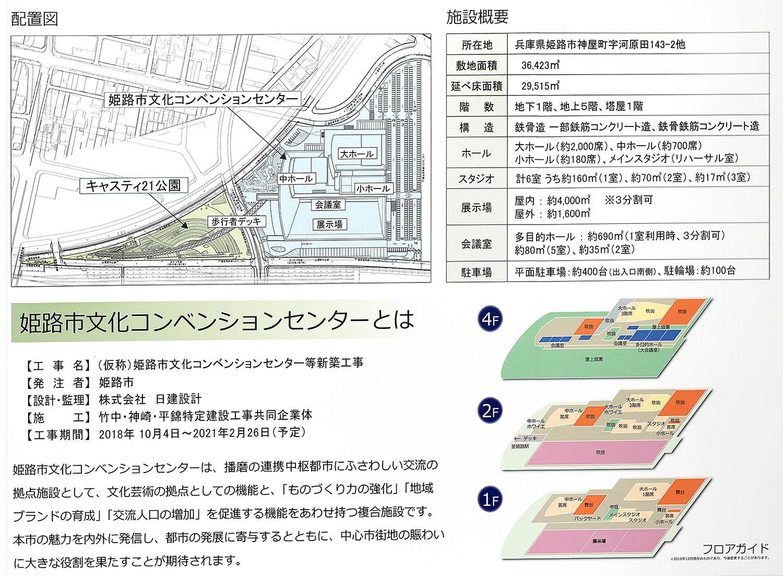 市 文化 コンベンション センター 姫路
